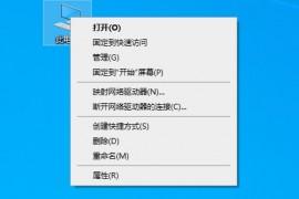 Windows10如何新建磁盘